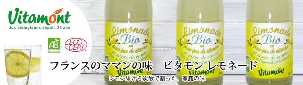 ビタモンオーガニックレモネード